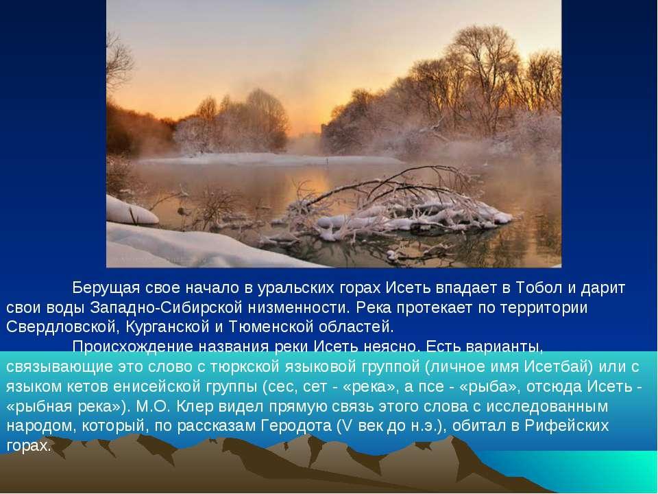 Берущая свое начало в уральских горах Исеть впадает в Тобол и дарит свои во...