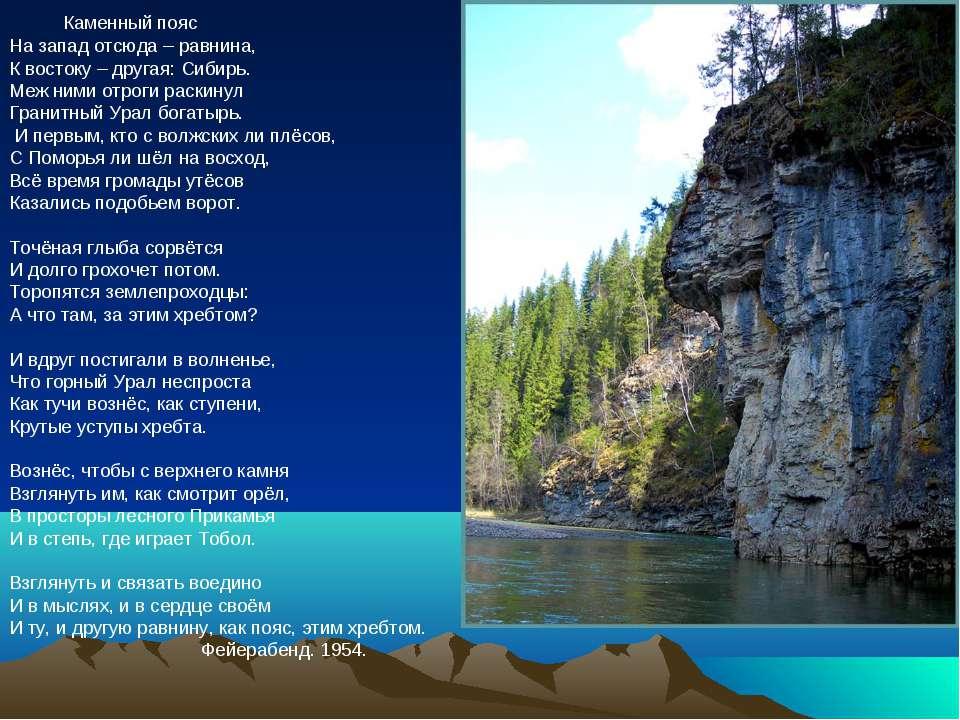 Каменный пояс На запад отсюда – равнина, К востоку – другая: Сибирь. Меж ними...