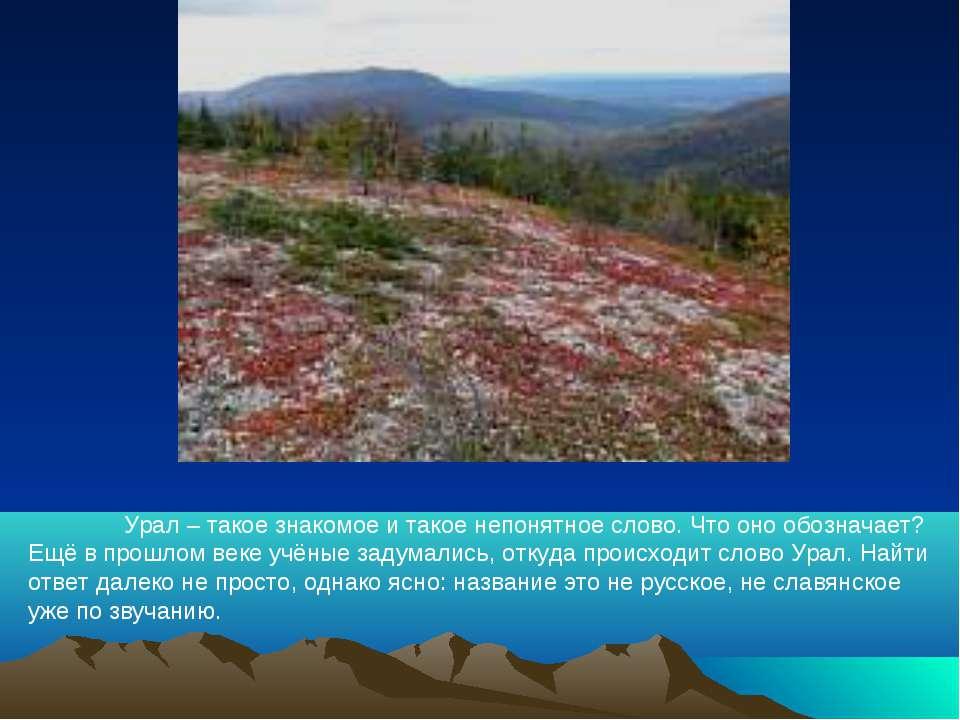 Урал – такое знакомое и такое непонятное слово. Что оно обозначает? Ещё в про...