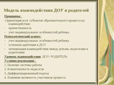 Модель взаимодействия ДОУ и родителей Принципы: -Ориентация всех субъектов об...