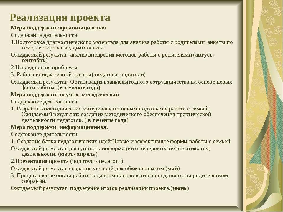 Реализация проекта Мера поддержки :организационная Содержание деятельности 1....