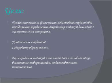 Цели: Психологическая и физическая подготовка студентов к преодолению труднос...
