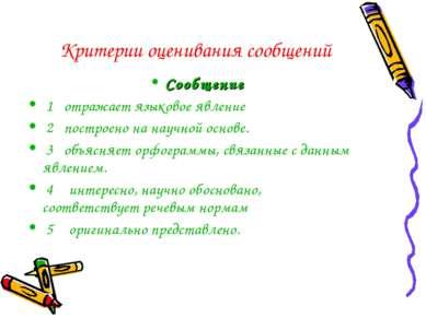 Критерии оценивания сообщений Сообщение 1 отражает языковое явление 2 построе...