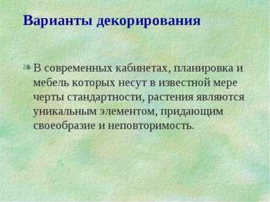 Варианты декорирования В современных кабинетах, планировка и мебель которых н...