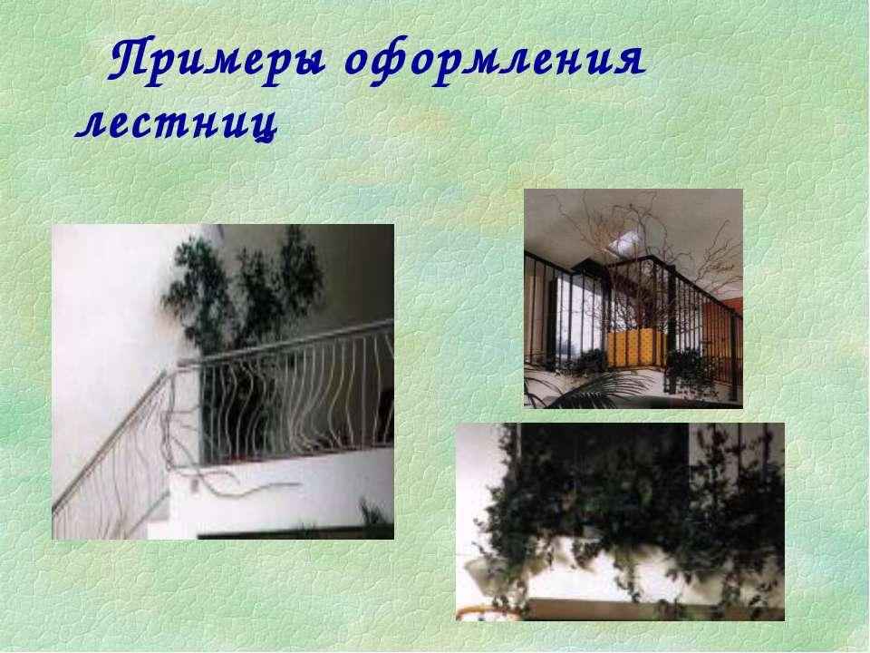Примеры оформления лестниц