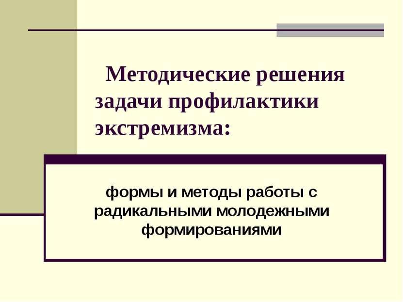 Методические решения задачи профилактики экстремизма: формы и методы работы с...