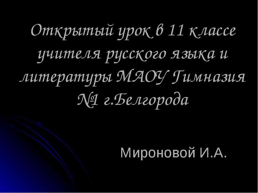 Открытый урок в 11 классе учителя русского языка и литературы МАОУ Гимназия №...