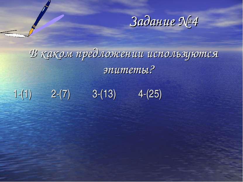Задание № 4 В каком предложении используются эпитеты? 1-(1) 2-(7) 3-(13) 4-(25)