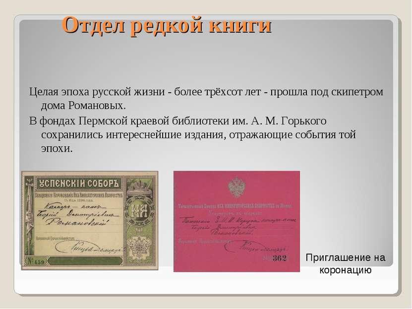 Отдел редкой книги Целая эпоха русской жизни - более трёхсот лет - прошла под...