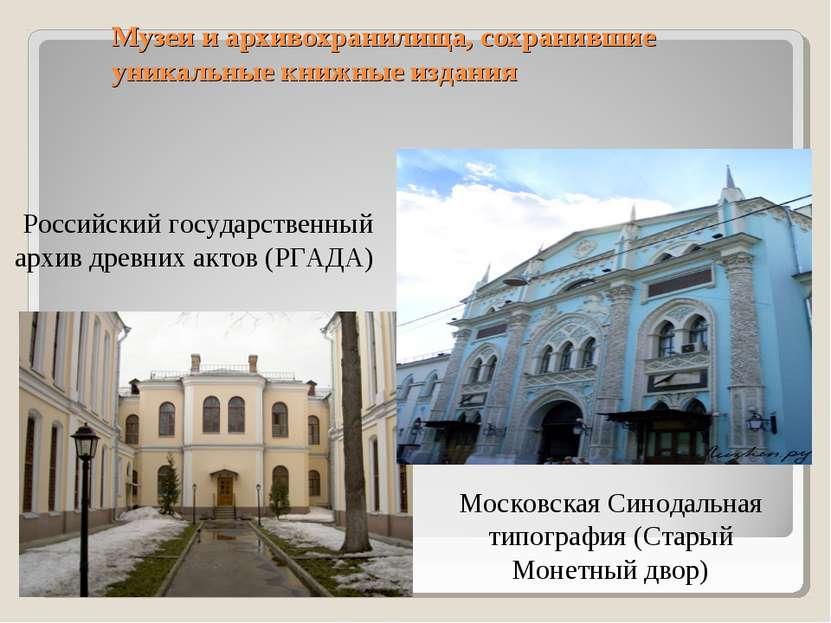 Музеи и архивохранилища, сохранившие уникальные книжные издания Московская Си...
