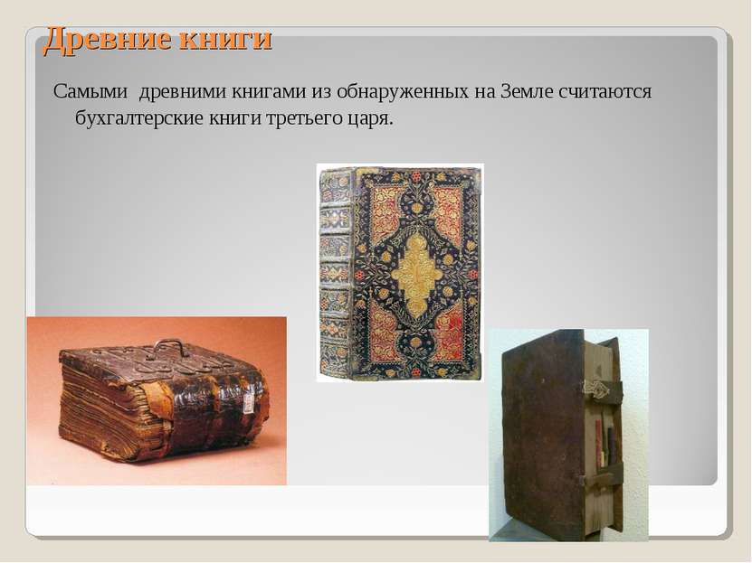 Древние книги Самыми древними книгамииз обнаруженных на Земле считаются бух...