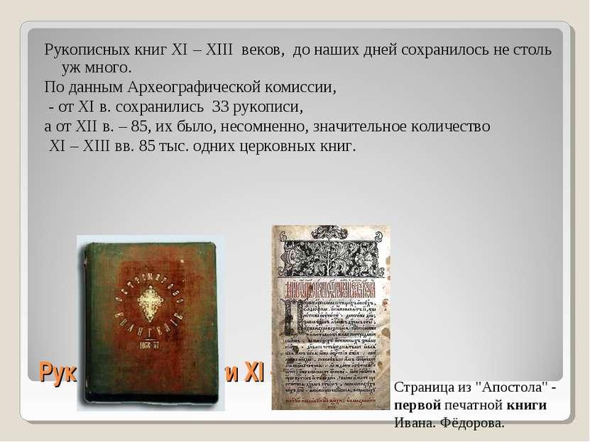 Рукописные книги XI – XIII вв Рукописных книг XI – XIII веков, до наших дней ...
