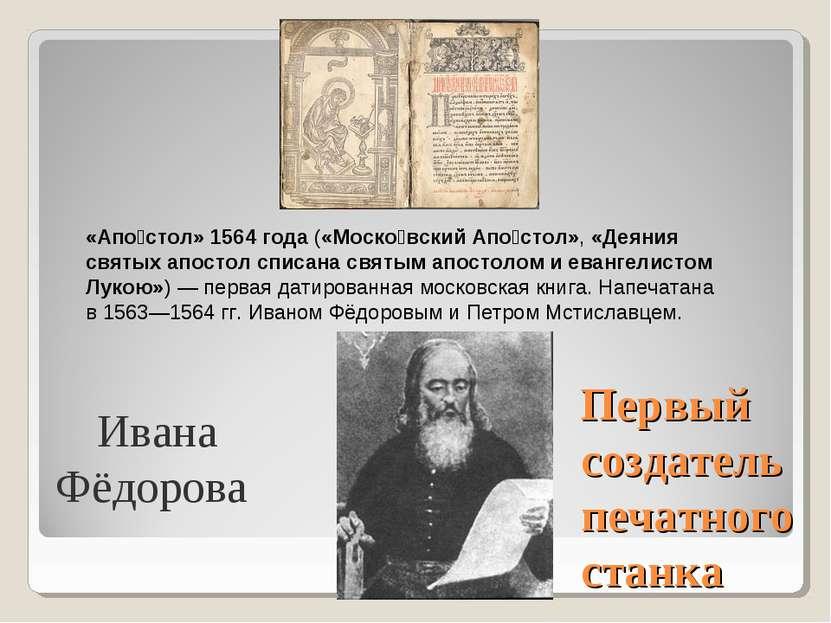 «Апо стол» 1564 года(«Моско вский Апо стол»,«Деяния святых апостол списана ...