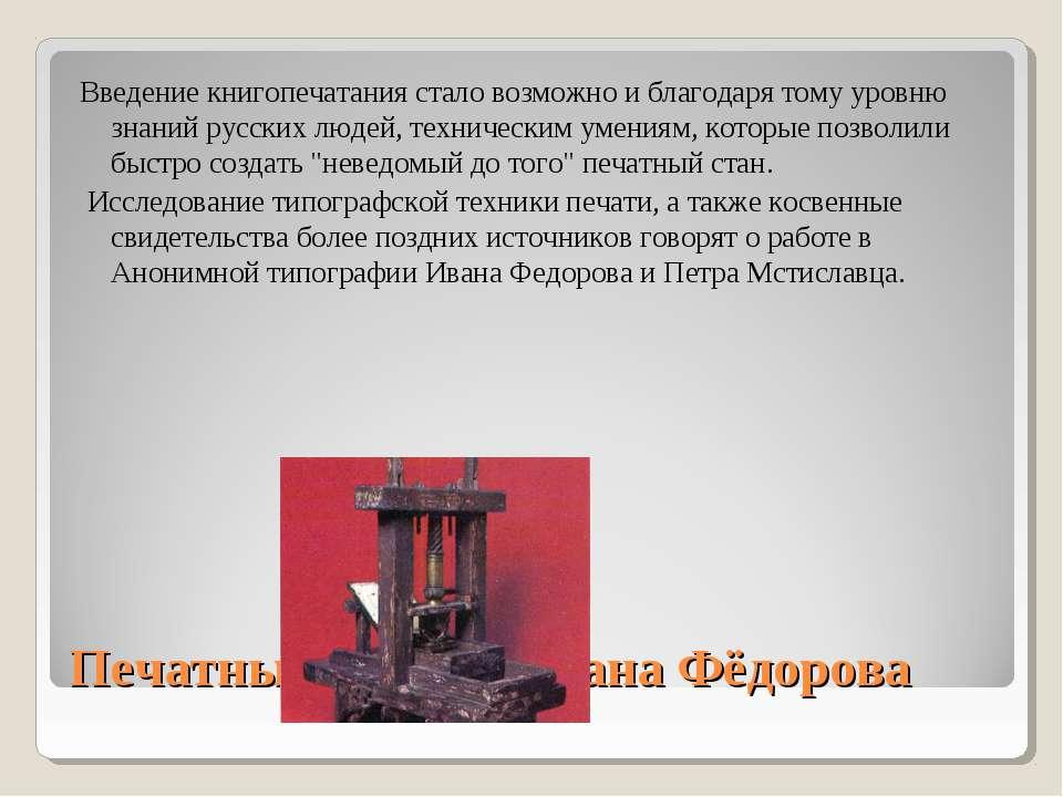 Печатный станок Ивана Фёдорова Введение книгопечатания стало возможно и благо...