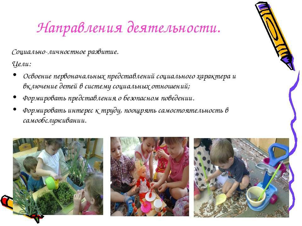 Направления деятельности. Социально-личностное развитие. Цели: Освоение перво...