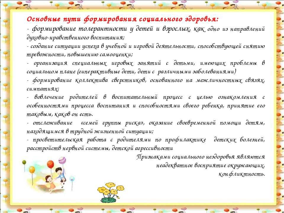 Основные пути формирования социального здоровья: - формирование толерантности...