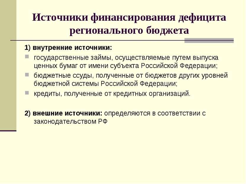 Источники финансирования дефицита регионального бюджета 1) внутренние источни...