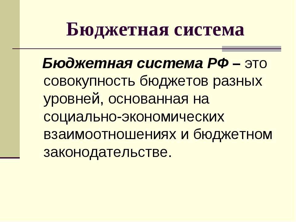 Бюджетная система Бюджетная система РФ – это совокупность бюджетов разных уро...