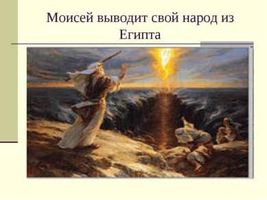 Моисей выводит свой народ из Египта