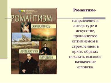 Романтизм- направление в литературе и искусстве, проникнутое оптимизмом и стр...