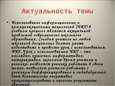 Использование информационных и коммуникационных технологий (ИКТ) в учебном пр...