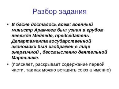 Разбор задания В басне досталось всем: военный министр Аракчеев был узнан в г...