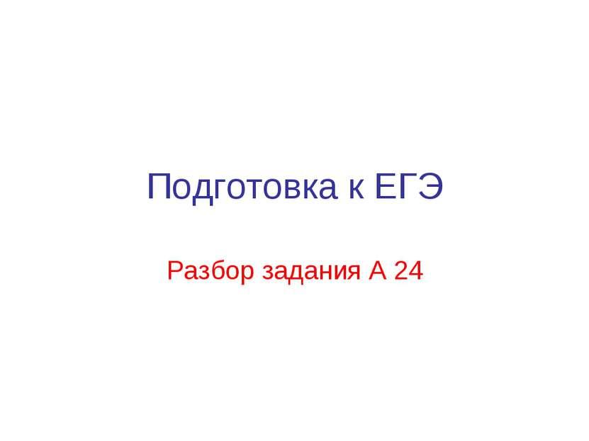 Подготовка к ЕГЭ Разбор задания А 24