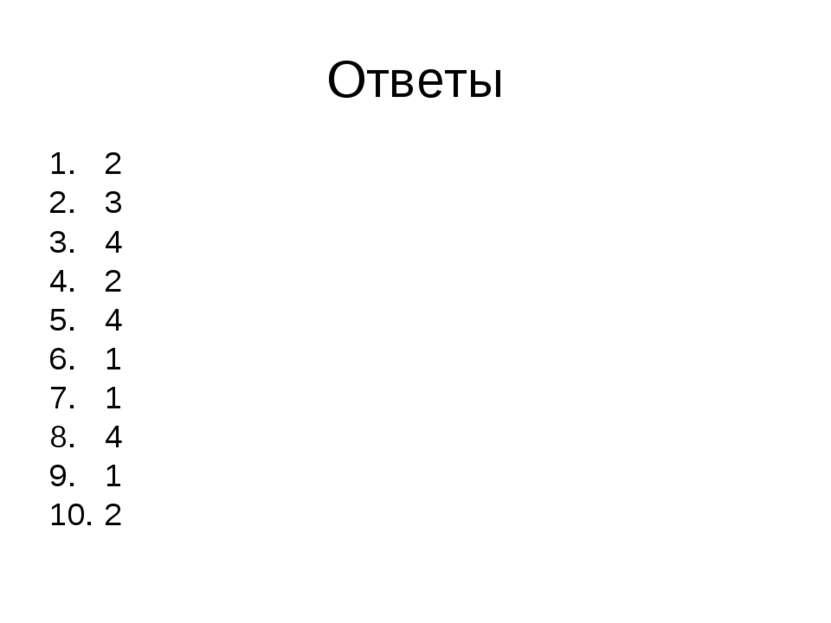 Ответы 2 3 4 2 4 1 1 4 1 2