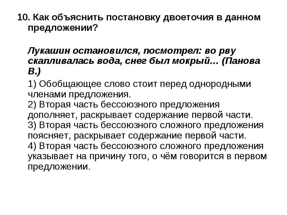 10. Как объяснить постановку двоеточия в данном предложении? Лукашин останови...