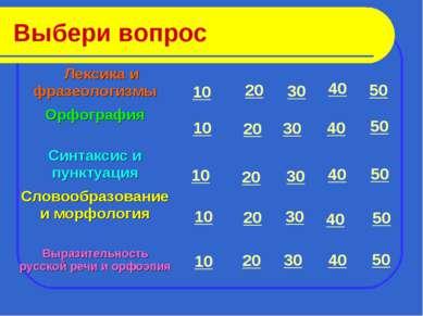 Выбери вопрос 10 20 30 40 50 10 20 30 40 50 10 20 30 40 50 10 20 30 40 50 10 ...