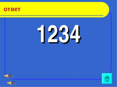 ответ 1234