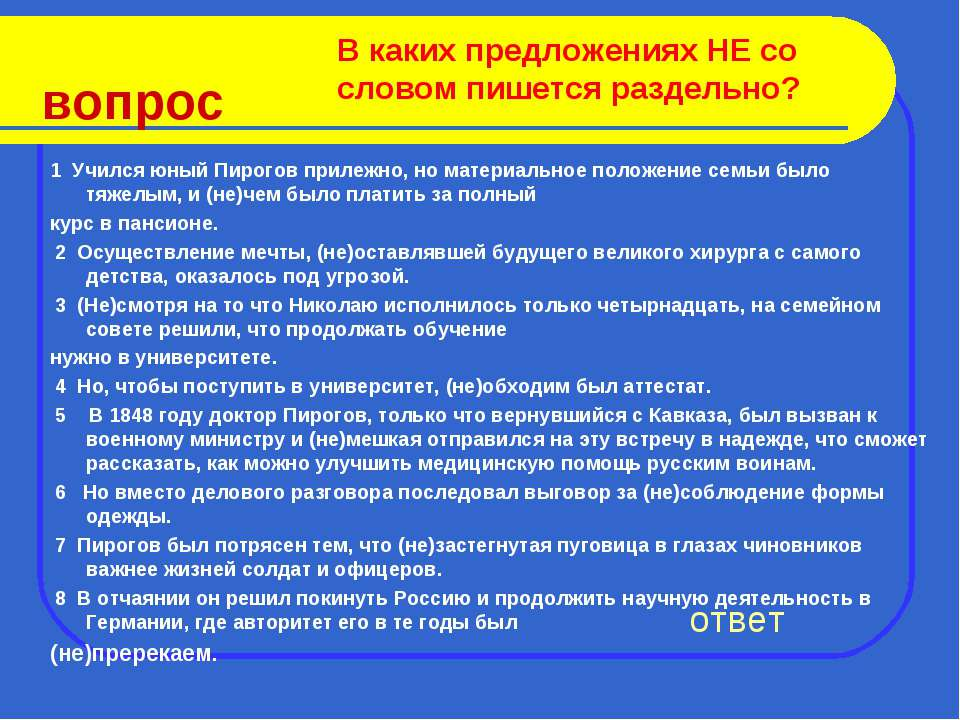 вопрос 1 Учился юный Пирогов прилежно, но материальное положение семьи было т...