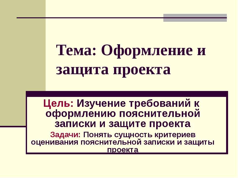 Тема: Оформление и защита проекта Цель: Изучение требований к оформлению пояс...