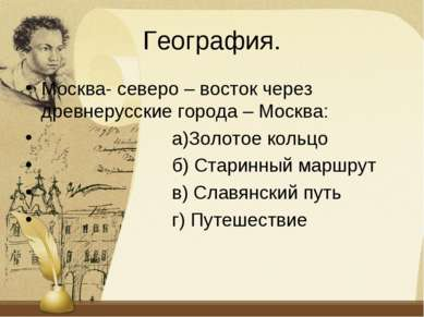 География. Москва- северо – восток через древнерусские города – Москва: а)Зол...