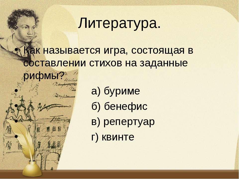 Литература. Как называется игра, состоящая в составлении стихов на заданные р...