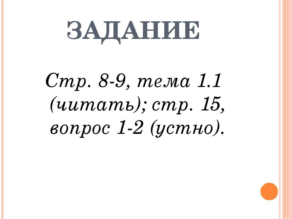 ЗАДАНИЕ Стр. 8-9, тема 1.1 (читать); стр. 15, вопрос 1-2 (устно).