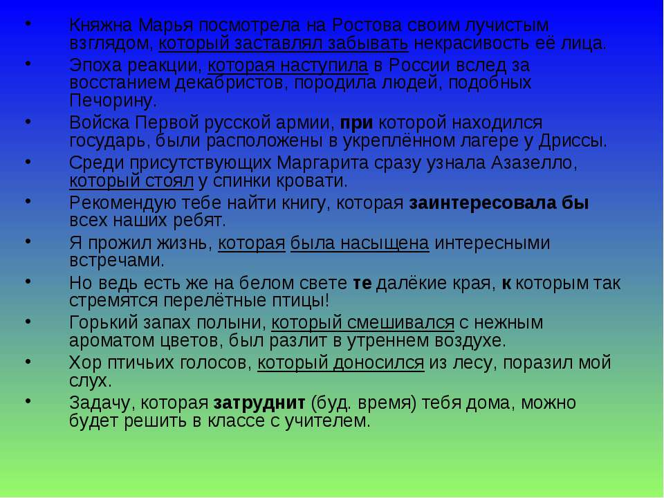 Княжна Марья посмотрела на Ростова своим лучистым взглядом, который заставлял...