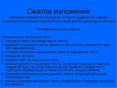 Сжатое изложение Материал излагается обобщенно. В тексте выделяется главное, ...
