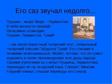 Его саз звучал недолго… Пушкин – море! Море – Лермонтов! В небе вечности свер...
