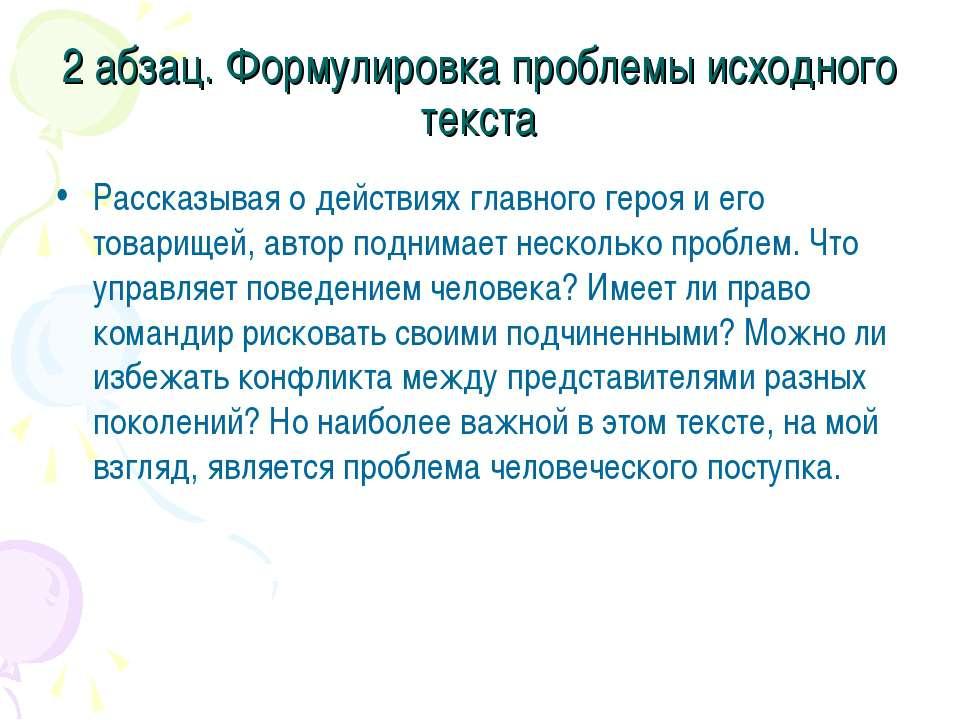 2 абзац. Формулировка проблемы исходного текста Рассказывая о действиях главн...