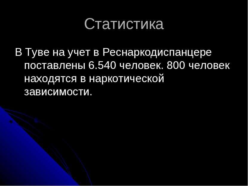 Статистика В Туве на учет в Реснаркодиспанцере поставлены 6.540 человек. 800 ...