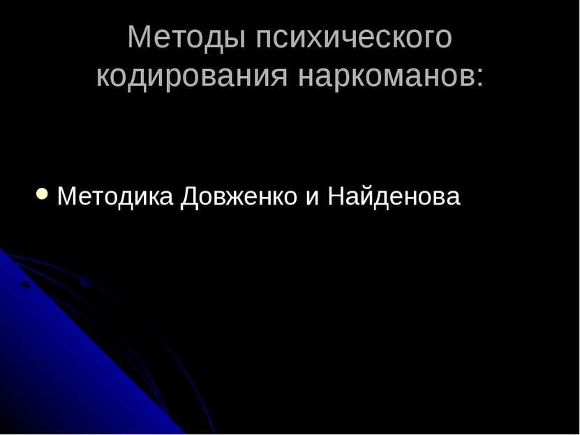 Методы психического кодирования наркоманов: Методика Довженко и Найденова
