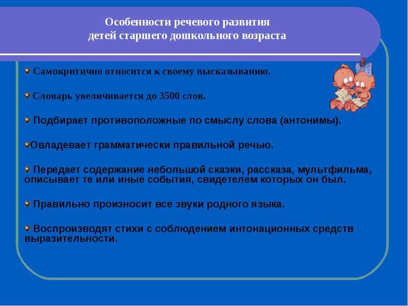 Особенности речевого развития детей старшего дошкольного возраста Самокритичн...