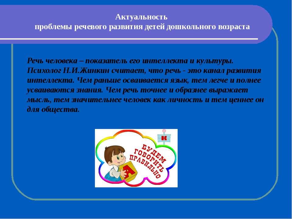 Актуальность проблемы речевого развития детей дошкольного возраста Речь челов...