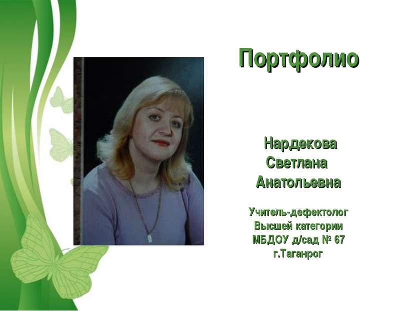 Free Powerpoint Templates Портфолио Нардекова Светлана Анатольевна Учитель-де...