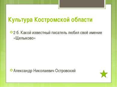 Культура Костромской области 2 б. Какой известный писатель любил своё имение ...
