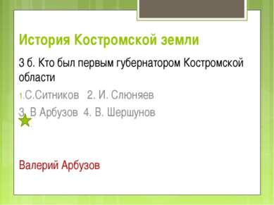 История Костромской земли 3 б. Кто был первым губернатором Костромской област...