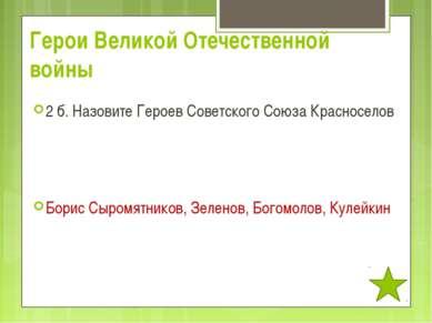Герои Великой Отечественной войны 2 б. Назовите Героев Советского Союза Красн...