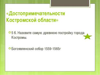 «Достопримечательности Костромской области» 5 б. Назовите самую древнюю постр...