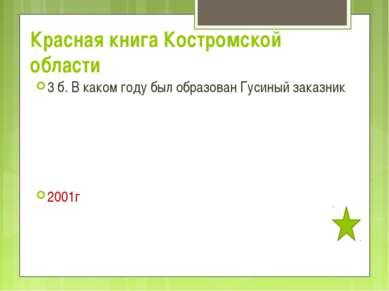 Красная книга Костромской области 3 б. В каком году был образован Гусиный зак...